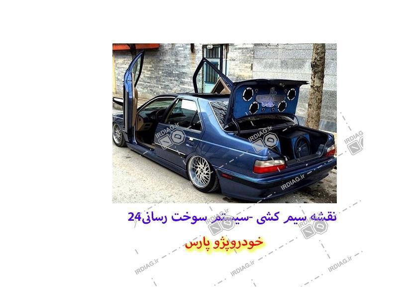 24 2 - نقشه سیم کشی -سیستم سوخت رسانی24در خودروپژو پارس