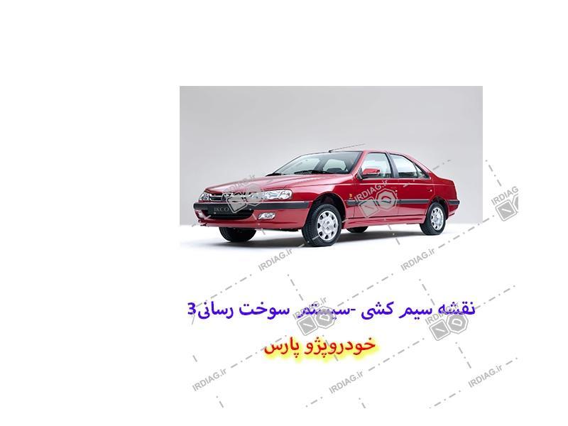 3 2 - نقشه سیم کشی -سیستم سوخت رسانی3در خودروپژو پارس