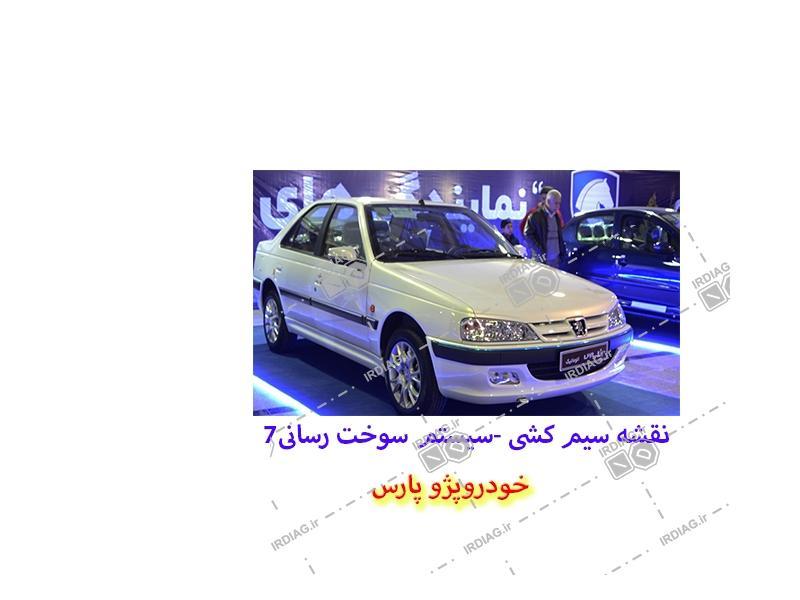 7 2 - نقشه سیم کشی -سیستم سوخت رسانی7در خودروپژو پارس