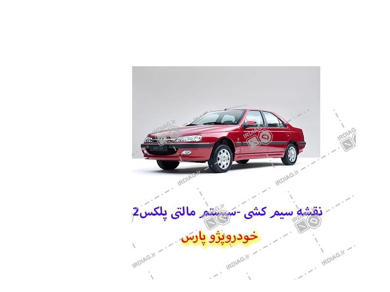 2 2 - نقشه سیم کشی -سیستم مالتی پلکس2در خودروپژو پارس