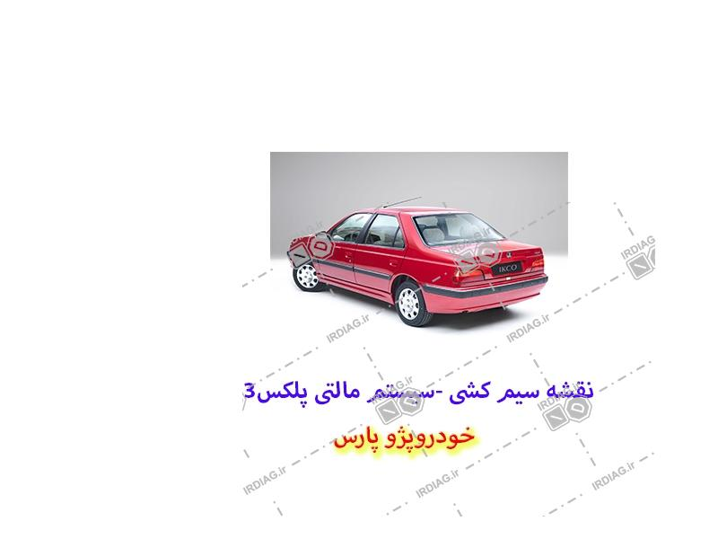 3jpg - نقشه سیم کشی -سیستم مالتی پلکس3در خودروپژو پارس