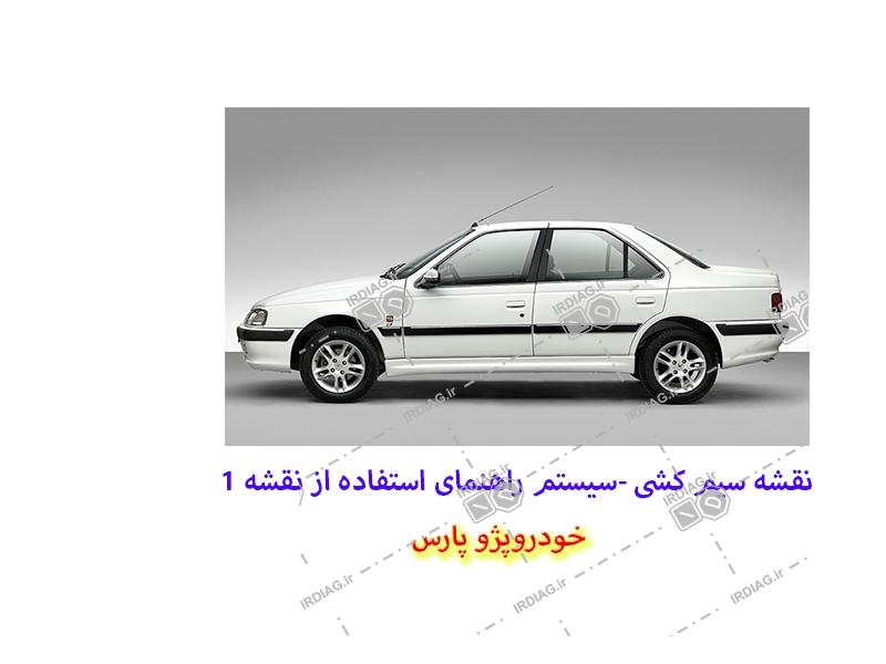1 - نقشه سیم کشی -سیستم راهنمای استفاده از نقشه الکتریکی 1در خودروپژو پارس