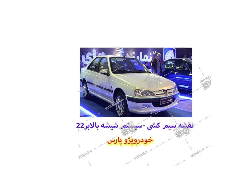 22 - نقشه سیم کشی -سیستم شیشه بالابرها22در خودروپژو پارس