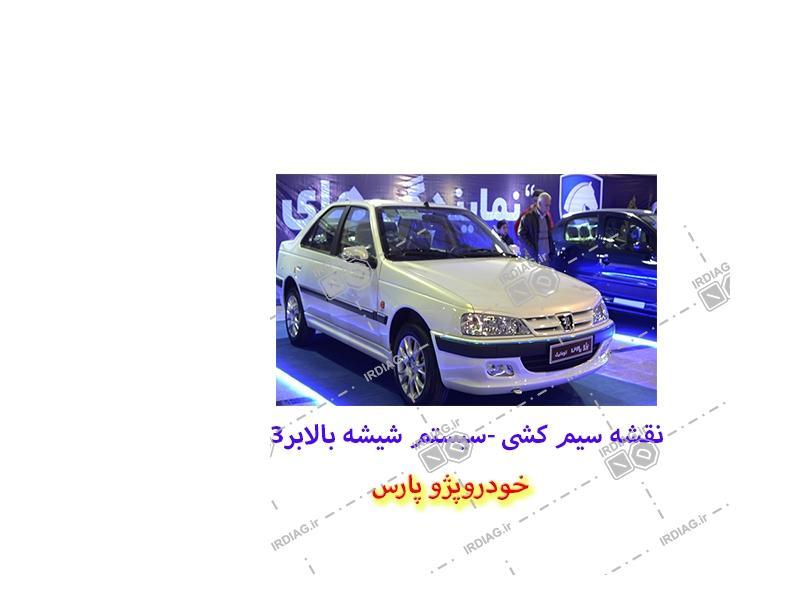 3 - نقشه سیم کشی -سیستم شیشه بالابرها3در خودروپژو پارس