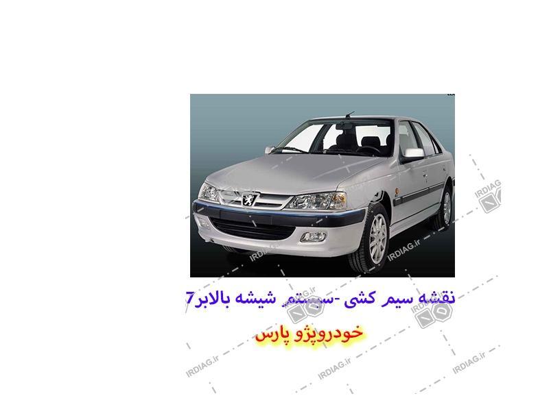 7 - نقشه سیم کشی -سیستم شیشه بالابرها7در خودروپژو پارس