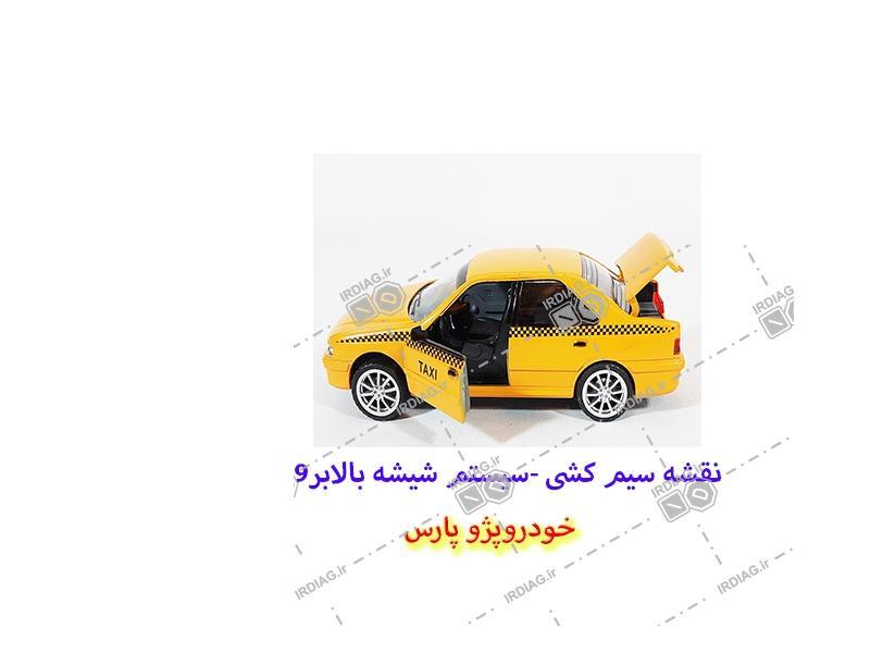 9 - نقشه سیم کشی -سیستم شیشه بالابرها9در خودروپژو پارس