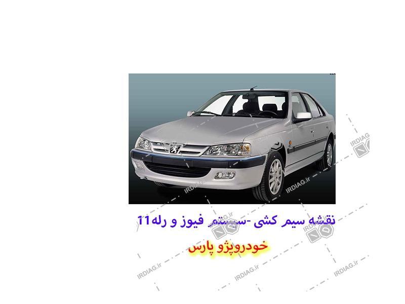 11 - نقشه سیم کشی -سیستم فیوز و رله11در خودروپژو پارس