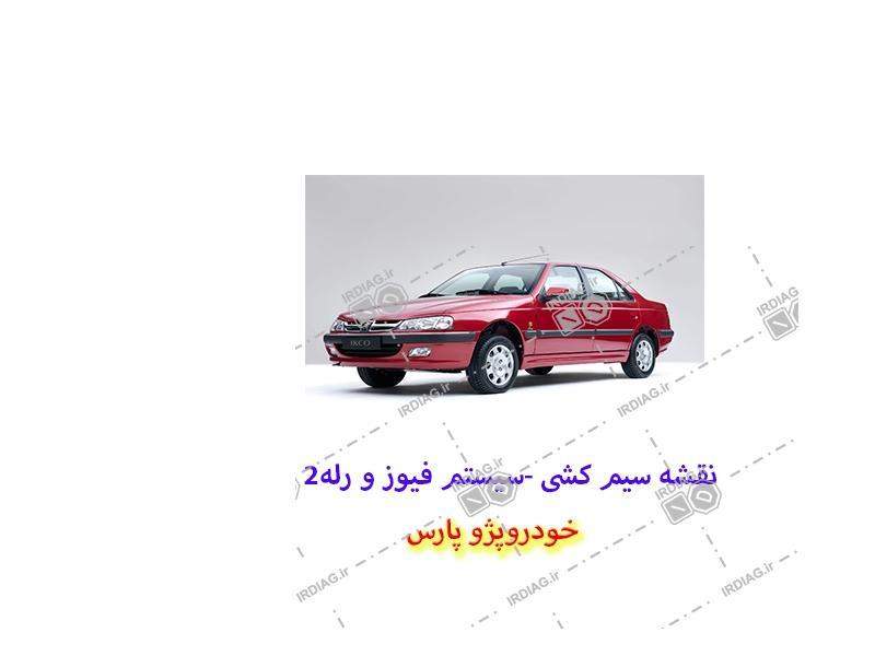 2 - نقشه سیم کشی -سیستم فیوز و رله 2در خودروپژو پارس