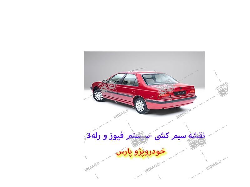 3 - نقشه سیم کشی -سیستم فیوز و رله 3در خودروپژو پارس