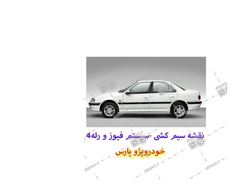 4 - نقشه سیم کشی -سیستم فیوز و رله 4در خودروپژو پارس