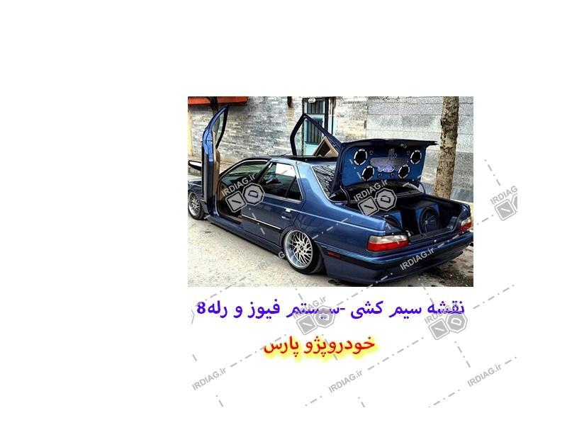 8 - نقشه سیم کشی -سیستم فیوز و رله8در خودروپژو پارس