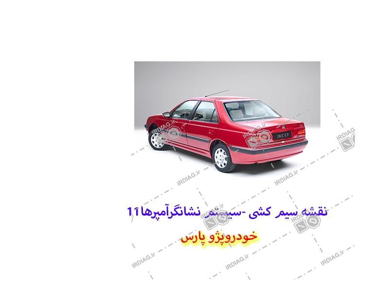 11 - نقشه سیم کشی -سیستم نشانگروجلوآمپرها11در خودروپژو پارس