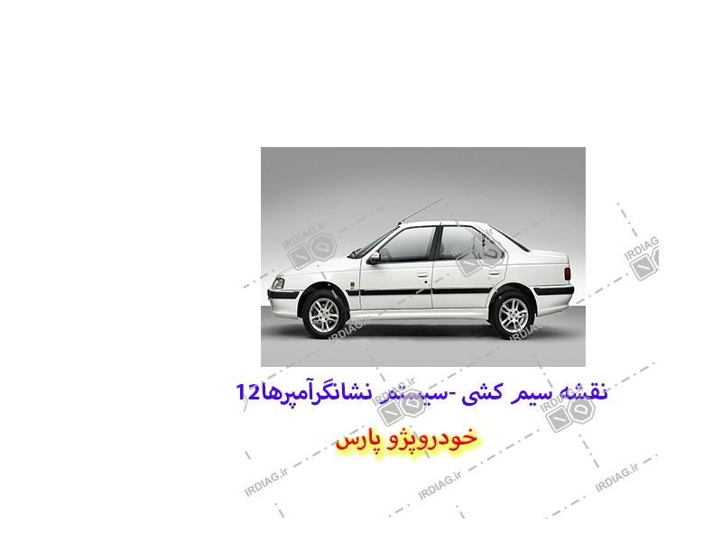 12 - نقشه سیم کشی -سیستم نشانگروجلوآمپرها12در خودروپژو پارس